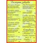 Перевод меню на казахский язык фото