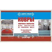 Заказать ковры для мечети фото