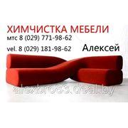 Химчистка мягкой мебели Минск фото