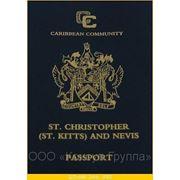 Гражданство Сент-Китс и Невис фото