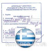 Апостиль для Греции фото