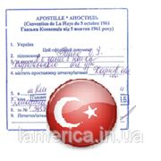 Апостиль для Турции фото