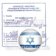 Апостиль для Израиля фото