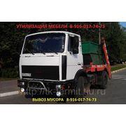 ВЫВОЗ МУСОРА 8-916-017-74-73 фото