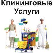 Клининговые услуги. Уборка квартир, домов, офисов, подъездов фото