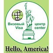 Оформление виз в США Ульяновск фото