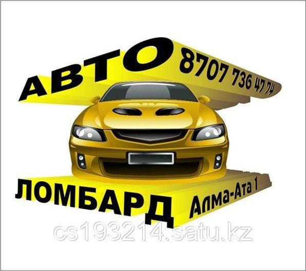 Авто ломбардах алматы бу бмв в автосалонах москвы