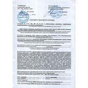 Паспортизация отходов 1-4 классов опасности фото