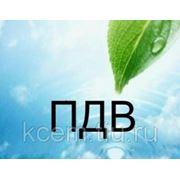 Проект нормативов предельно-допустимых выбросов предприятия (ПДВ) фото