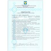 Регистрация электротехнических лабораторий фото