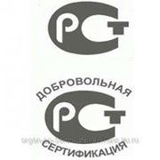 Сертификация соответствия фото