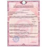 Сертификат пожарной безопасности, пожарный сертификат на ковролин фото