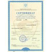 Сертификат средств измерений фото