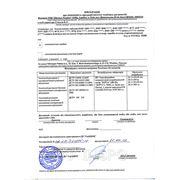 Декларация про соответствие техническим регламентам фото