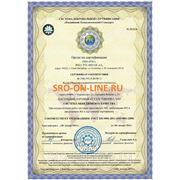 Сертификат качества образец фото