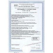 Сертификат Минсвязи фото