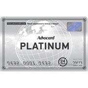 Advocard Platinum - карта юридического обслуживания фото