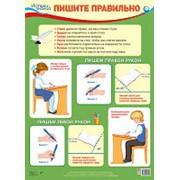 """Плакат А2 Сфера """"Пишите правильно"""" картон, 978-5-9949-1799-2 фото"""