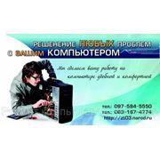 Ремонт компьютеров и ноутбуков на дому и в офисе Житомир фото