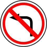 Дорожный знак Поворот налево запрещен фото