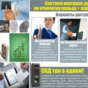 Системы контроля доступа по отпечаткам пальцев фото