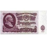 Деньги для выкупа невесты СССР 25 руб фото