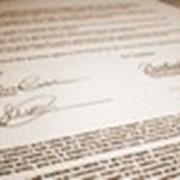 Регистрация юридических лиц государственная фото