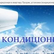 Кондиционеры Ахтырка Тростянец Богодухов фото