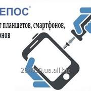 Ремонт планшетов, смартфонов, мобильных телефонов фото