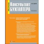 Журнал Консультант бухгалтера фото