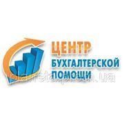 Бухгалтерская компания фото