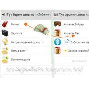 Домашняя бухгалтерия онлайн фото