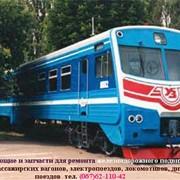 Комплектующие и запчасти для ремонта железнодорожного подвижного состава, пассажирских вагонов, электропоездов, локомотивов, дизель-поездов фото
