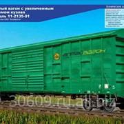 Крытый вагон моедели 11-2135-01 фото