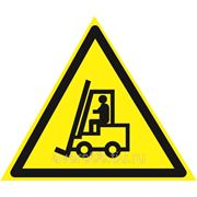 Знак «Внимание. Автопогрузчик» фото