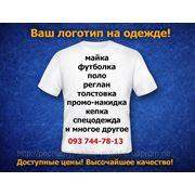 Печать, нанесение логотипа на футболки, ткани, одежду фото