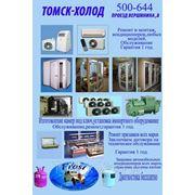 Ремонт холодильного оборудования, заправка автокондиционеров фото