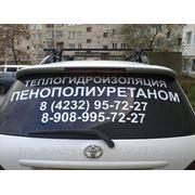 ППУ владивосток утеплитель фото
