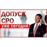 Затраты на вступление в СРО и перечень необходимых документов фото