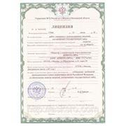 Лицензия ФСБ (лицензию на гос. тайну) фото