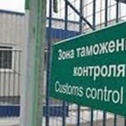 Аккредитация предприятия в таможне для субъектов некоммерческого хозяйствования (непредпринимательские общества) в Украине фото