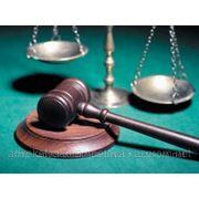 Юридические услуги адвоката в Алматы фото