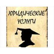 Все виды юридических услуг в Донецке фото