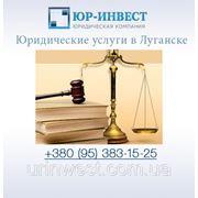 Юридические услуги в Луганске фото