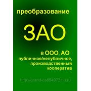 Преобразование ЗАО в ООО или АО фотография