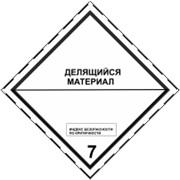 Знак Класс опасности 7, Подкласс 7.4 Наклейка / табличка фото