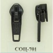 Бегунок обувной №7 EGO для спиральной (витой) молнии, Код: СОЦ-701 фото