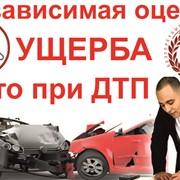 Независимая оценка ущерба авто при ДТП фото