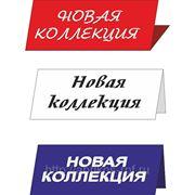 """Табличка """"Новая коллекция"""" Из оргстекла с фолией фото"""