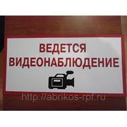 """Табличка офисная """"Ведется видеонаблюдение"""" фото"""
